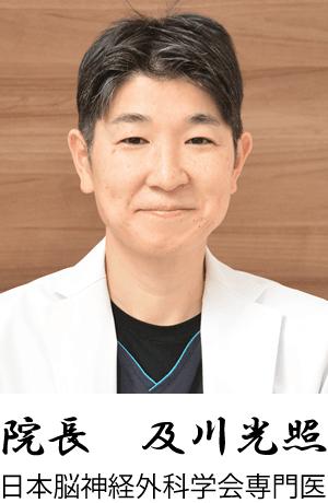 院長 及川光照 日本脳神経外科学会専門医