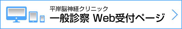 平岸脳神経クリニック 総合Web受付ページ