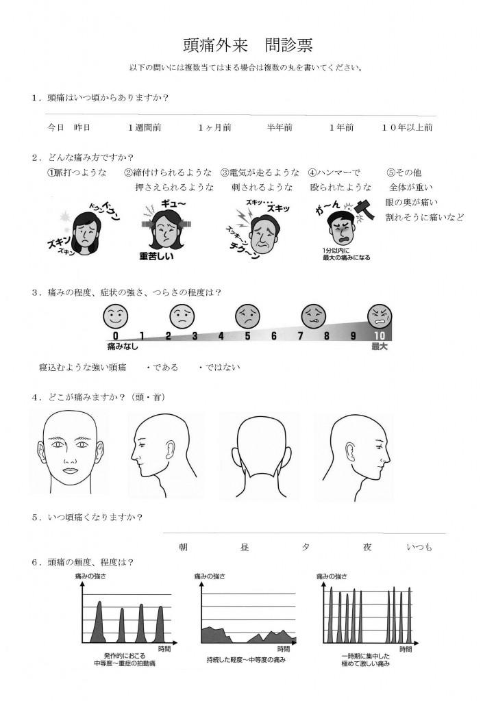 zutsugairai_ページ_1